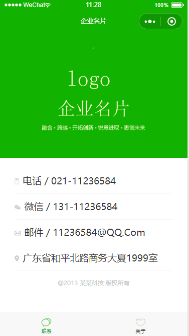 企业名片小程序源码