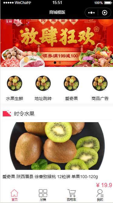 水果电商小程序源码
