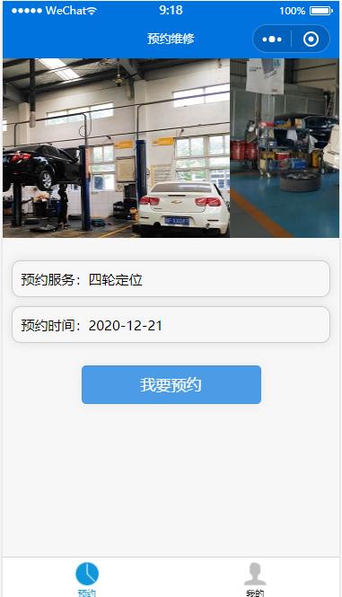 汽车维修预约小程序源码
